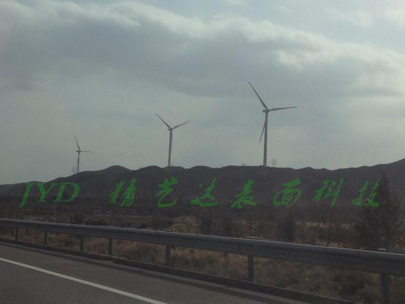 风电设备修复